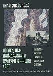 Поглед към най-древната култура в нашия свят - Лила Захариева - книга