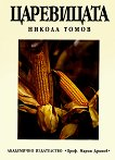 Царевицата - Никола Томов - книга