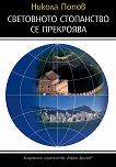 Световното стопанство се прекроява - Никола Попов -