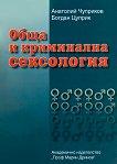 Обща и криминална сексология - Анатолий Чуприков, Богдан Цупрок -