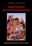 Посмъртни материали за български възрожденски дейци - том 1 -