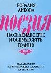 Поезия на седемдесетте и осемдесетте години - Розалия Ликова - книга