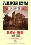 Български театър 1900-1917 - Том 2 - книга