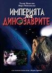Империята на динозаврите - Тодор Николов, Вяра Минковска - книга