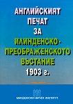 Английският печат за Илинденско - Преображенското въстание 1903 г. - Златина Николова - книга