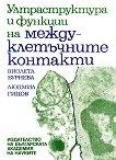 Ултраструктура и функции на междуклетъчните контакти - Виолета Бурнева, Людмил Гецов - книга