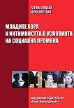 Младите хора и интимността в условията на социална промяна - Татяна Коцева, Дора Костова -