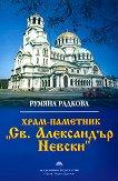 """Храм-паметник """"Св. Александър Невски"""" - Румяна Радкова -"""
