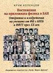 Постижения на приложната физика в БАН - Крум Коленцов - книга