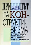 Принципът на конструктивизма в граматичната семантика на българското просто изречение - Мери Лакова -