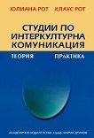 Студии по интеркултурна комуникация - Юлияна Рот, Клаус Рот - книга