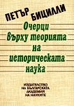 Очерци върхи теорията на историческата наука - Петър Бицилли - книга