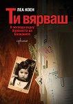 Ти вярваш: 8 погледа върху Холокоста на Балканите - Леа Коен -