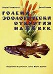 Големи зоологически открития на ХХ век - В. Големански, Димо Божков - помагало