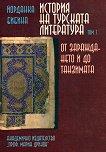 История на турската литература - том 1 - Йорданка Бибина -