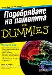 Подобряване на паметта For Dummies - Джон Б. Арден - книга