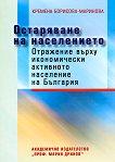 Остаряване на населението Отражение върху икономически активното население на България - Кремена Борисова-Маринова -
