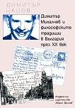 Димитър Михалчев и философските традиции в България през ХХ век - Димитър Цацов -