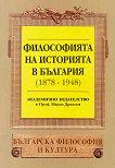 Философията на историята на България (1878-1948) - Анани Стойнев -