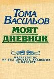 Моят дневник - Тома Васильов -