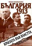 България 1913. Кризата във властта - Паша Кишкилова - книга
