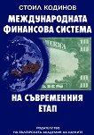 Международната финансова система на съвременния етап - Стоил Кодинов - учебник