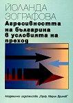 Агресивността на българина в условията на преход - книга