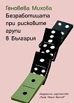Безработицата при рисковите групи в България - Геновева Михова -