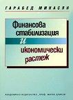 Финансова стабилизация и икономически растеж - Гарабед Минасян - учебник