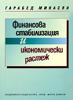 Финансова стабилизация и икономически растеж - Гарабед Минасян - книга
