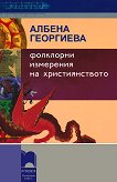 Фолклорни измерения на християнството - Албена Георгиева - книга