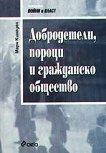 Добродетели, пороци и гражданско общество - Марк Кингуел - книга