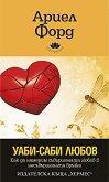 Уаби-саби любов - Ариел Форд - книга