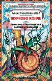 Щурчово конче - Асен Разцветников -