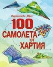 100 самолета от хартия - детска книга