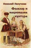 Фолклор и национална култура - Николай Папучиев -