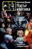 Театър и музика - Светозар Донев - книга