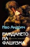 Раждането на фашизма - Иво Андрич - книга