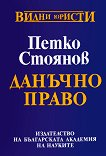 Данъчно право - Петко Стоянов - книга