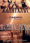Капиталът срещу капитализма - Никола Попов - книга