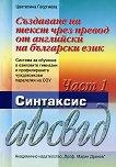 Създаване на текст чрез превод от английски на български език - част 1: Синтаксис - Цветелина Георгиева - книга
