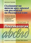 Създаване на текст чрез превод от английски на български език - част 2: Лексикология - помагало