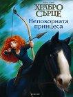 Храбро сърце: Непокорната принцеса - книга