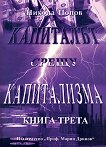 Капиталът срещу капитализма - Николай Попов - учебник