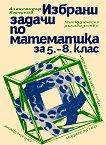 Избрани задачи по математика за 5., 6., 7. и 8. клас - Александър Кючуков -