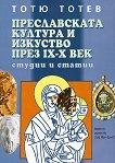 Преславската култура и изкуство през IX - X век - Тотю Тотев - книга