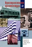 Пространството архитектура - том 2 - книга
