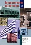 Пространството архитектура - том 2 -