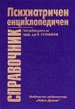 Психиатричен енциклопедичен справочник - Йордан Стоименов -