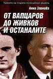 От Вапцаров до Живков и останалите - Анна Заркова - книга